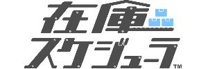 在庫スケジューラ™のイメージ